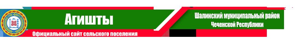 Агишты | Администрация Шалинского района ЧР